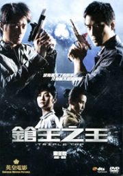 Triple Tap (All Region)(Chinese Movie)