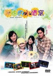 Miporin no Ekubo/Miho's Dimple (All Region)(Japanese Movie)