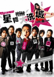 Chasing My Girl (All Region)(Japanese Movie)
