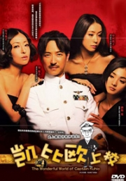 The wonderful world of captain Kuhio  (All Region)(Japanese Movie)