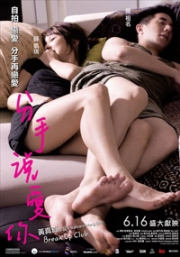 Break Up Club (All Region)(Chinese Movie)