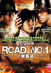 Road No. 1 (All Region)(Korean TV Drama)