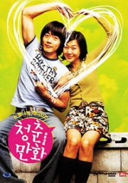Almost Love (Region 3)(Limited Edition, 2DVD)(Korean Version)