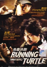 Running Turtle (All Region)(Korean Movie)