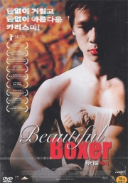 Beautiful Boxer (All Region)(Thai Movie)(Award Winning)