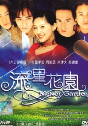 Meteor Garden (Vol. 1 of 2) (Taiwanese TV Drama)