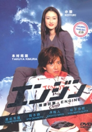 Engine (All Region)(Japanese TV Drama DVD)