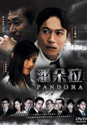 Pandora (Season 1)(All Region)(Japanese TV Drama)