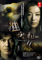 Pandora (Season 2)(All Region)(Japanese TV Drama)