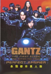 Gantz Live Action Movie 1 : Perfect Answer (All Region)(Japanese Movie)