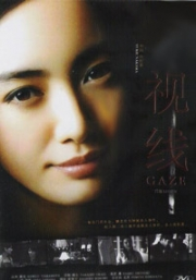 Gaze (All Region)(Japanese Movie)