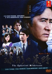 The Spherical Wilderness (All Region)(Japanese Movie)