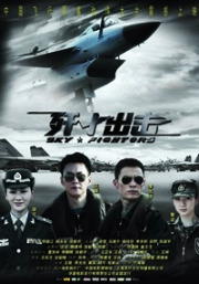 Sky Fighters (All Region)(Chinese Movie)