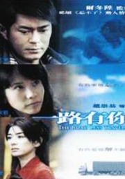 The Road Less Traveled (All Region)(Chinese Movie)