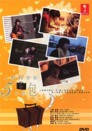 Ueno Juri And The Five Bags (All Region)(Japanese Movie)