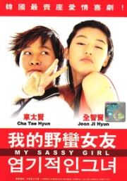 My Sassy Girl (All Region)(Korean Movie DVD)