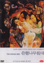 The Gingko Bed (All Region)(Korean Movie)