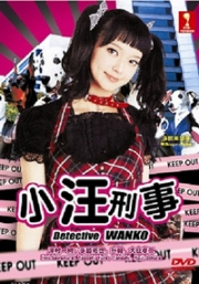 Detective Wanko (All Region)(Japanese TV Drama)