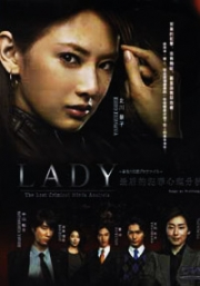 LADY - Saigo no Hanzai (All Region)(Japanese TV Drama)