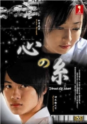 Thread Of Heart (All Region)(Japanese Movie DVD)
