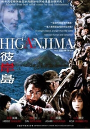 Higanjima (All Region)(Japanese Movie DVD)