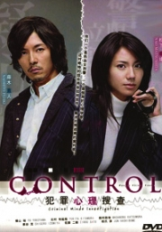 Control Hanzai Shinri Sousa (All Region)(Japanese TV Drama)
