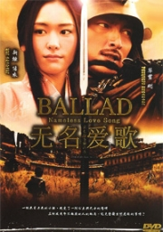 Ballad (All Region) (Japanese Movie DVD)