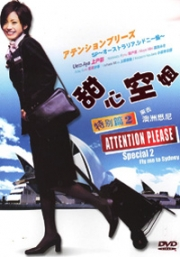 Attention Please (SP 2) : Fly to Sydney 2008 (The Movie)
