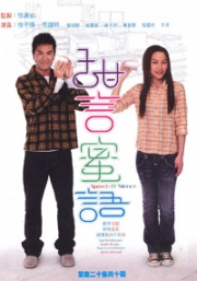Speech of Silence (Chinese TV drama DVD)