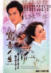 Life Art (Chinese TV drama)