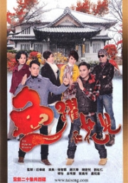 The Rippling Blossom (Chinese TV Drama)