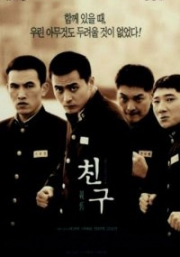 Friend (All Region)(Korean Movie)
