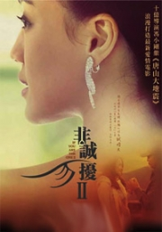If You are the One 2 (All Region)(Chinese Movie)