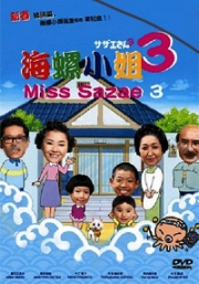 Miss Sazae 3 (All Region)(Japanese Movie)