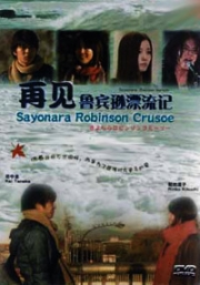 Sayonara Robinson Crusoe (All Region DVD)(Japanese Movie)