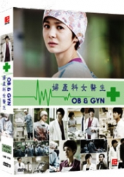OB and GYN Doctors (All Region DVD)