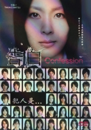 Confessions (All Region DVD)(Japanese Movie)