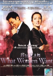 What Women Want (All Region DVD)(Chinese Movie)