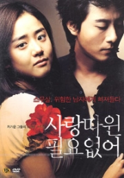 Love me not (Region 3 DVD)(Korean Movie)
