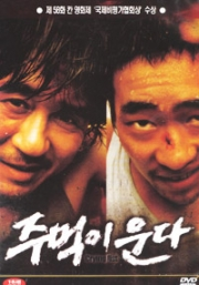 Crying Fist (Region 3 DVD)(2DVD Set)(Korean Version)