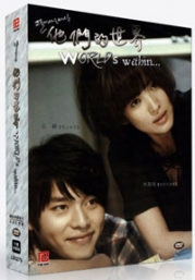 Worlds within (All Region)(Korean TV Drama DVD)