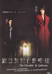 Elevator to the Gallows (All Region DVD)(Japanese Movie)