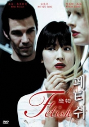 Fetish (All Region)(Korean Movie)