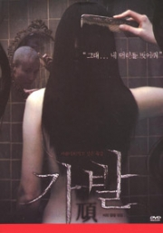 The wig (All Region)(Korean Movie)