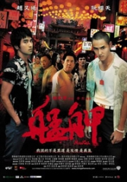 Monga (All Region)(Chinese Movie)