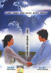 Kiss in heaven (All Region)(Japanese Movie)