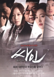Sign (Region 3)(Korean Version)