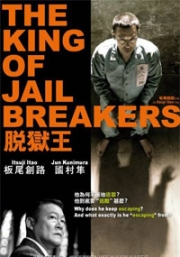 The King of Jail Breakers (All Region DVD)(Japanese Movie)