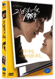 Heartbreak Library (Region 3 DVD)(Korean Version)