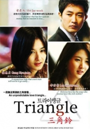 Triangle (All Region)(Korean Movie)